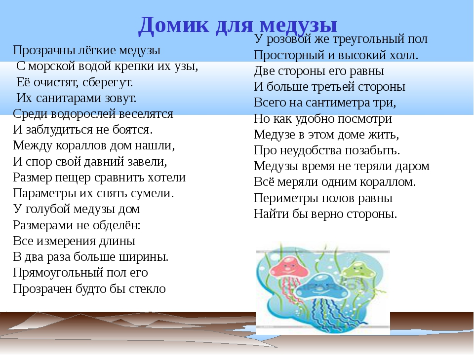Домик для медузы Прозрачны лёгкие медузы С морской водой крепки их узы, Её оч...