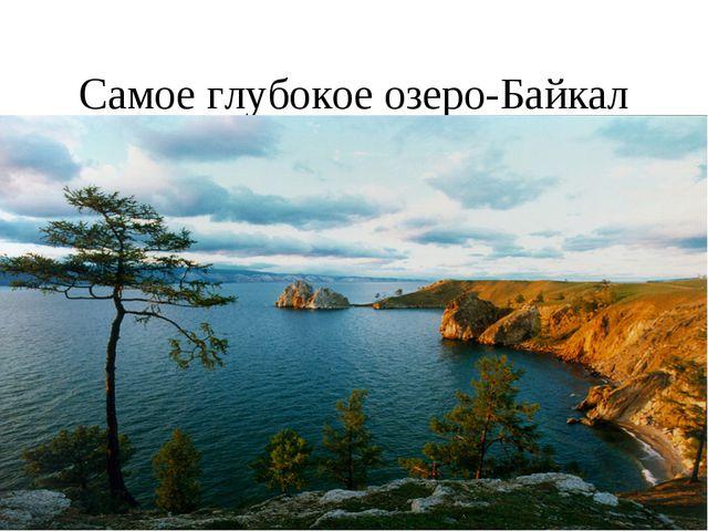 Самое глубокое озеро-Байкал