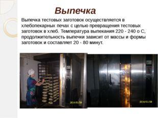 Выпечка Выпечка тестовых заготовок осуществляется в хлебопекарных печах с цел