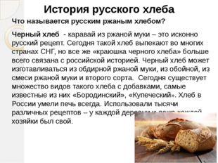 Что называется русским ржаным хлебом? Черный хлеб - каравай из ржаной муки –