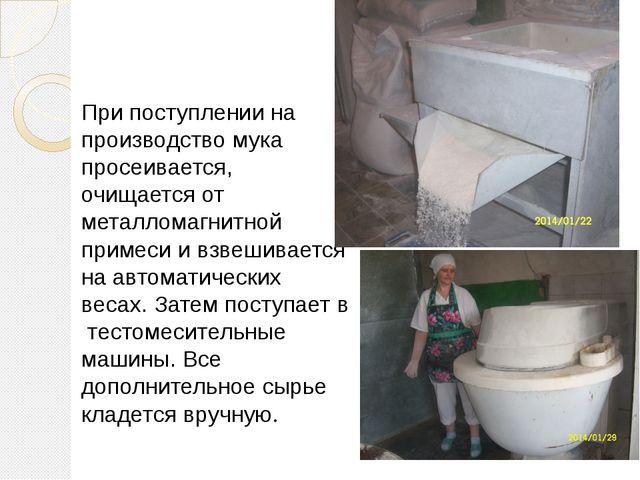 При поступлении на производство мука просеивается, очищается от металломагни...