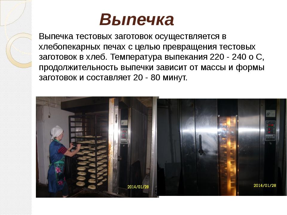 Выпечка Выпечка тестовых заготовок осуществляется в хлебопекарных печах с цел...