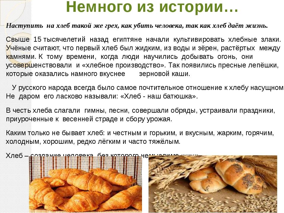 Немного из истории… Наступить на хлеб такой же грех, как убить человека, так...