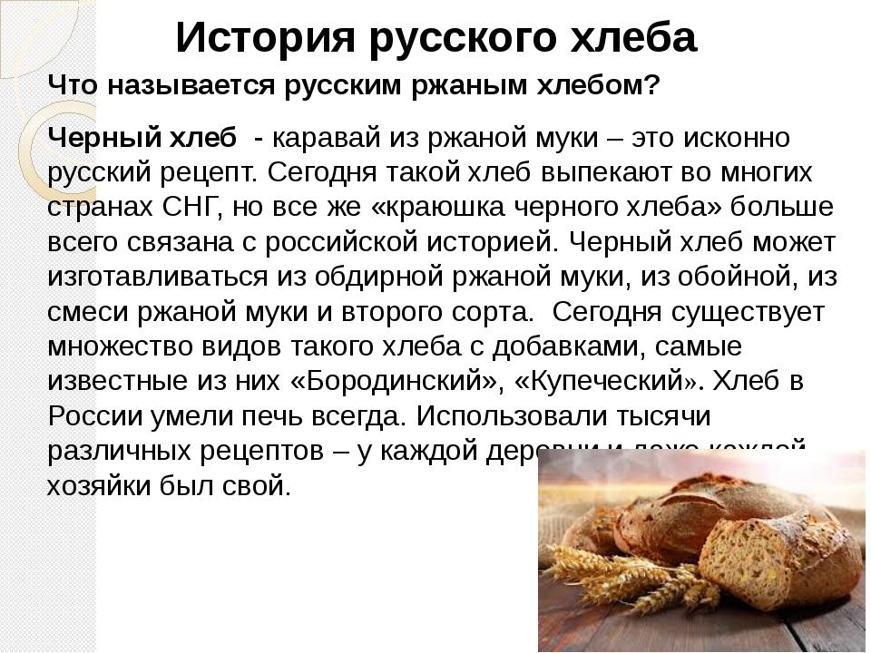Что называется русским ржаным хлебом? Черный хлеб - каравай из ржаной муки –...