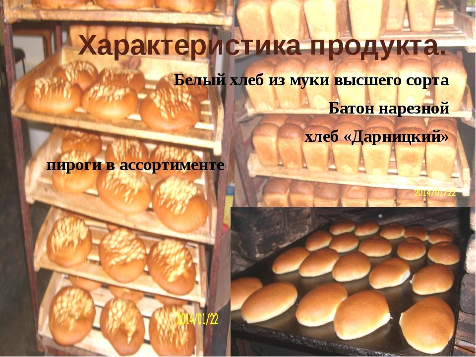 Характеристикапродукта. Белый хлеб из муки высшего сорта Батон нарезной хлеб...