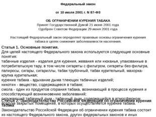 Федеральный закон от 10 июля 2001 г. N 87-ФЗ ОБ ОГРАНИЧЕНИИ КУРЕНИЯ ТАБАКА Пр