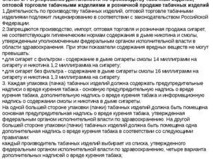 Статья 3. Регулирование деятельности по производству табачных изделий, оптово