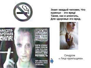 Знает каждый человек, Что куренье - это вред! Также, как и алкоголь, Для здор