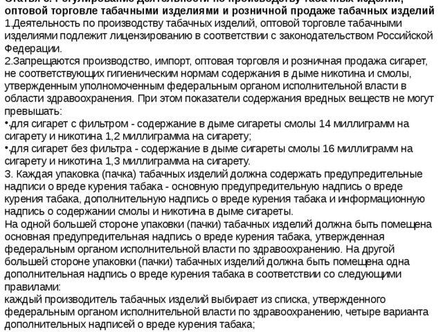 Статья 3. Регулирование деятельности по производству табачных изделий, оптово...