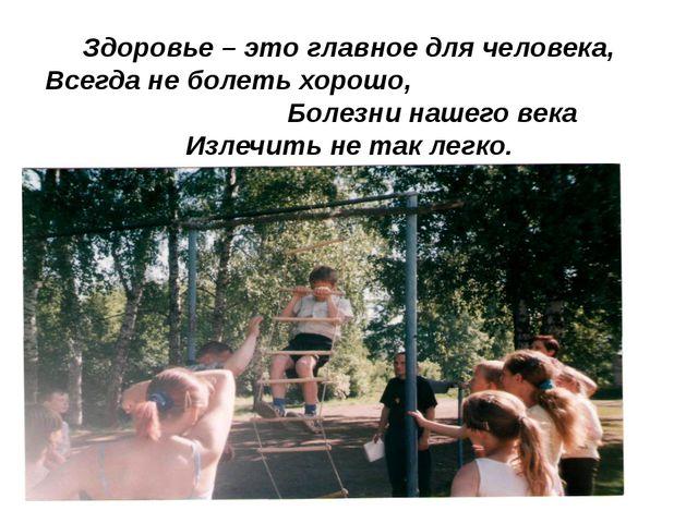 Здоровье – это главное для человека, Всегда не болеть хорошо, Болезни нашего...