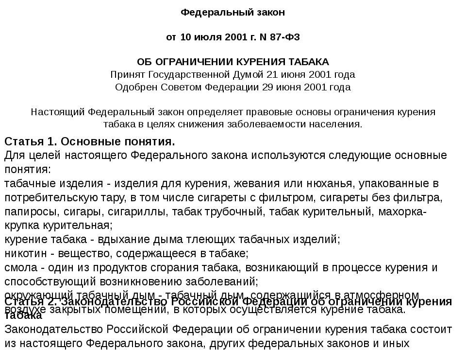 Федеральный закон от 10 июля 2001 г. N 87-ФЗ ОБ ОГРАНИЧЕНИИ КУРЕНИЯ ТАБАКА Пр...