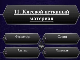 11. Клеевой нетканый материал Флизелин Сатин Ситец Фланель