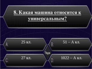 8. Какая машина относится к универсальным? 1022 – А кл. 25 кл. 51 – А кл. 27