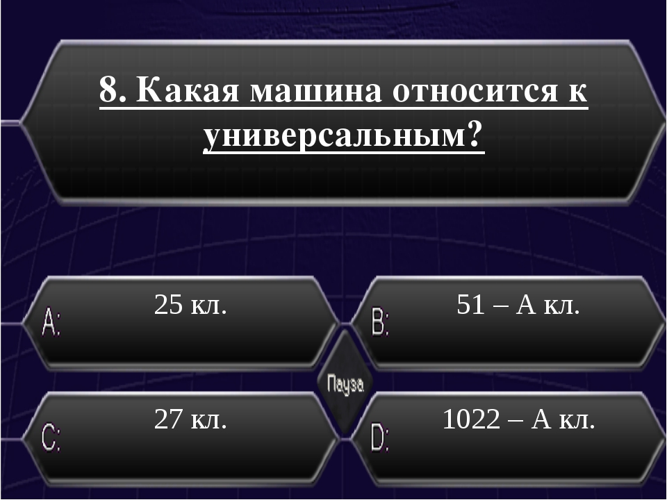 8. Какая машина относится к универсальным? 1022 – А кл. 25 кл. 51 – А кл. 27...