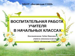 Константинова Лидия Ивановна, учитель начальных классов МБОУ «Бестяхская СОШ»