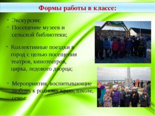 Формы работы в классе: Мероприятия, воспитывающие любовь к родному краю, школ