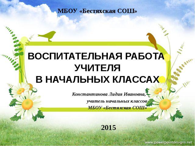 Константинова Лидия Ивановна, учитель начальных классов МБОУ «Бестяхская СОШ»...