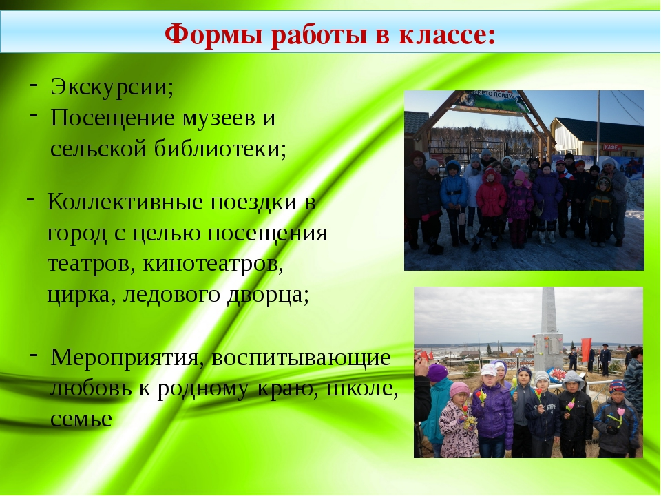 Формы работы в классе: Мероприятия, воспитывающие любовь к родному краю, школ...