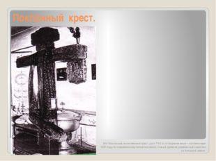Поклонный крест. Это Поклонный, молитвенный крест, дата 7143 от сотворения ми