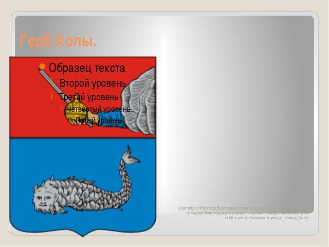 Герб Колы. 2 октября 1780 года Екатерина II утвердила доклад сената «О гербах...