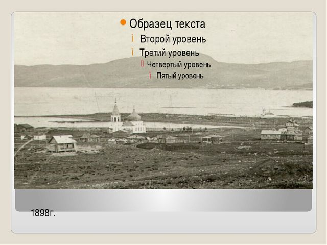 1898г.