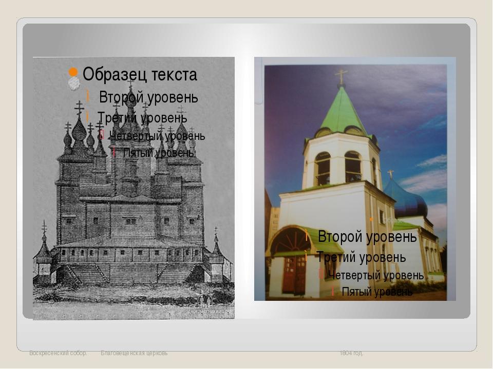 Воскресенский собор. Благовещенская церковь 1804 год.