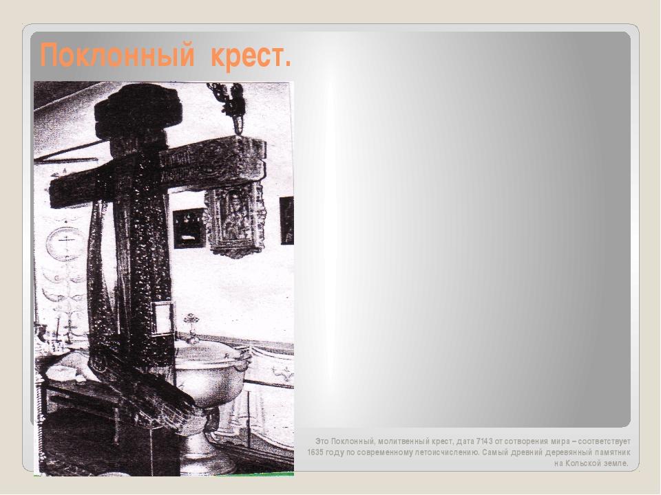 Поклонный крест. Это Поклонный, молитвенный крест, дата 7143 от сотворения ми...