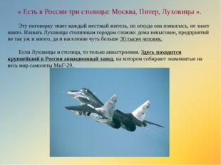 « Есть в России три столицы: Москва, Питер, Луховицы ». Эту поговорку знает к