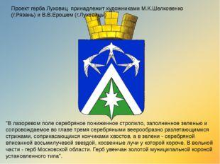 Проект герба Луховиц принадлежит художниками М.К.Шелковенко (г.Рязань) и В.В.