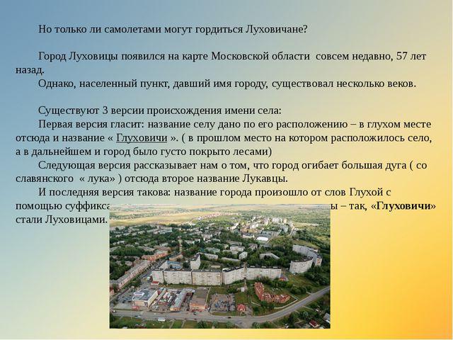 Но только ли самолетами могут гордиться Луховичане? Город Луховицы появился н...