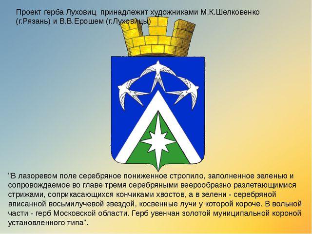 Проект герба Луховиц принадлежит художниками М.К.Шелковенко (г.Рязань) и В.В....