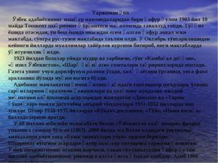 Таржимаи ҳол Ўзбек адабиётининг машҳур намояндаларидан бири Ғафур Ғулом 1903