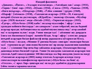 Ижодий фаолияти «Динамо», «Йигит», «Эгалари эгаллаганда», «Хитойдан лав-ҳала
