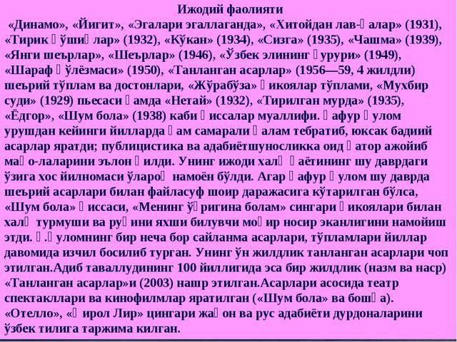 Ижодий фаолияти «Динамо», «Йигит», «Эгалари эгаллаганда», «Хитойдан лав-ҳала...