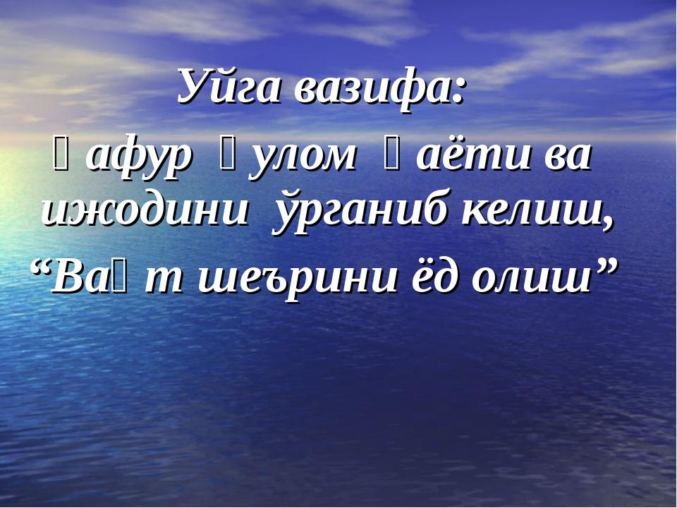 """Уйга вазифа: Ғафур Ғулом ҳаёти ва ижодини ўрганиб келиш, """"Вақт шеърини ёд ол..."""