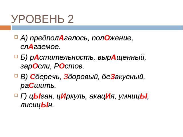 УРОВЕНЬ 2 А) предполАгалось, полОжение, слАгаемое. Б) рАстительность, вырАщен...