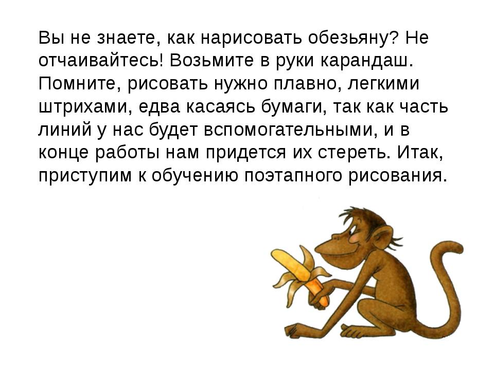 Вы не знаете, как нарисовать обезьяну? Не отчаивайтесь! Возьмите в руки каран...