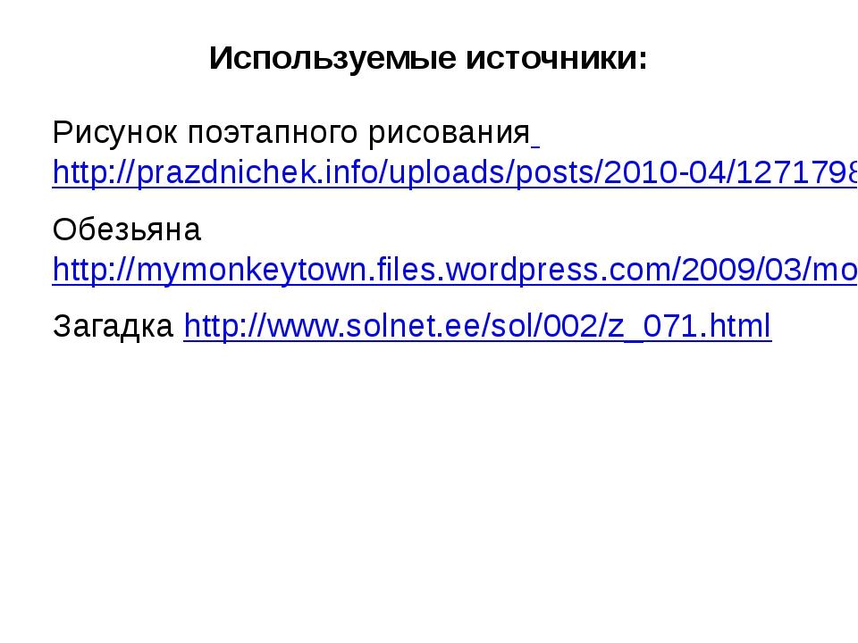 Используемые источники: Рисунок поэтапного рисования http://prazdnichek.info/...
