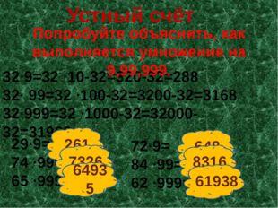 32∙9=32 ∙10-32=320-32=288 32∙ 99=32 ∙100-32=3200-32=3168 32∙999=32 ∙1000-32=3