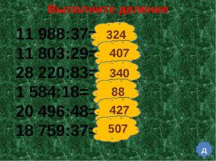 11 988:37= 11 803:29= 28 220:83= 1 584:18= 20 496:48= 18 759:37= Выполните де