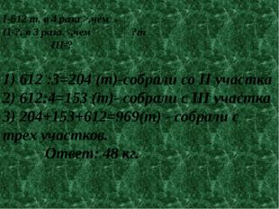 Самостоятельная работа стр.76, №481(а,б,) 205 594 408 300 202 25 5904 48