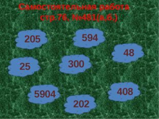 Подведение итогов Как называются числа при делении? Домашнее задание Стр. 78,