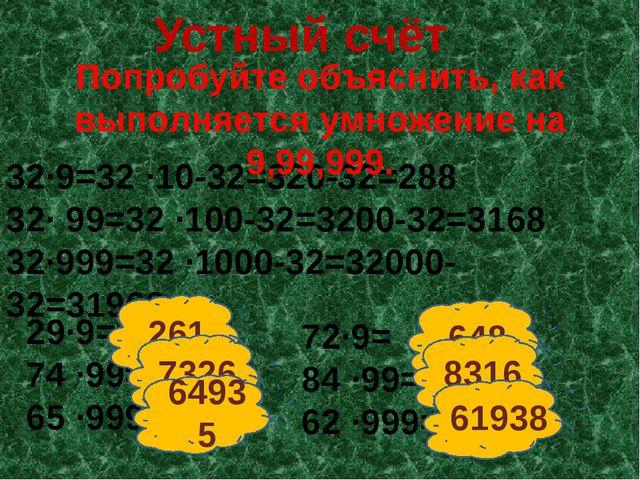 32∙9=32 ∙10-32=320-32=288 32∙ 99=32 ∙100-32=3200-32=3168 32∙999=32 ∙1000-32=3...