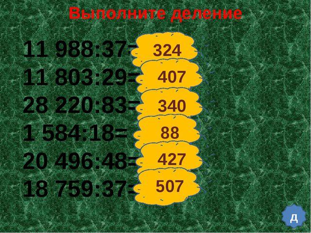 11 988:37= 11 803:29= 28 220:83= 1 584:18= 20 496:48= 18 759:37= Выполните де...
