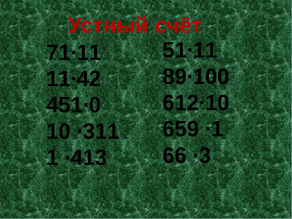 71∙11 11∙42 451∙0 10 ∙311 1 ∙413 51∙11 89∙100 612∙10 659 ∙1 66 ∙3 Устный счёт