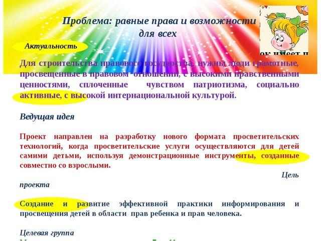 Проблема: равные права и возможности для всех Для строительства правового гос...