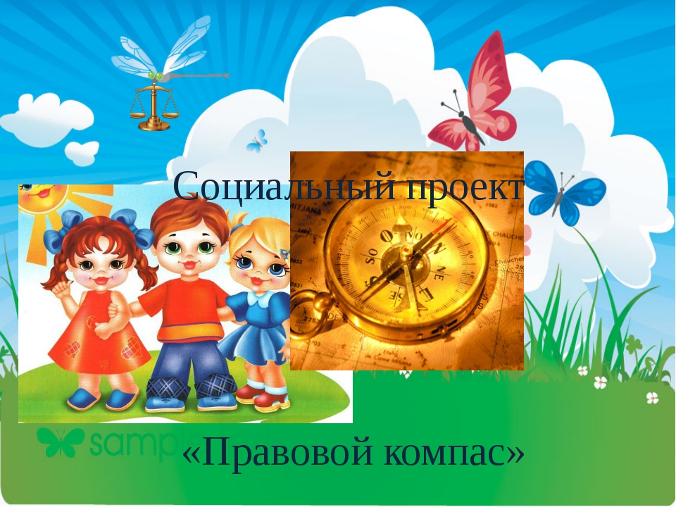 Социальный проект «Правовой компас»