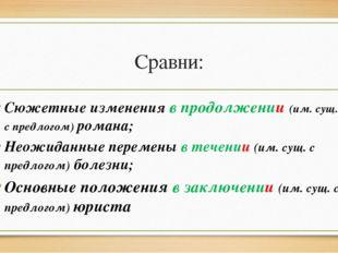 Сравни: Сюжетные изменения в продолжении (им. сущ. с предлогом) романа; Неожи