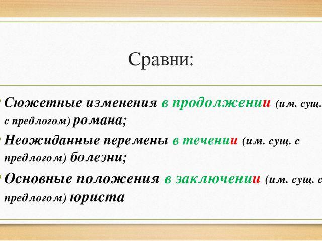 Сравни: Сюжетные изменения в продолжении (им. сущ. с предлогом) романа; Неожи...