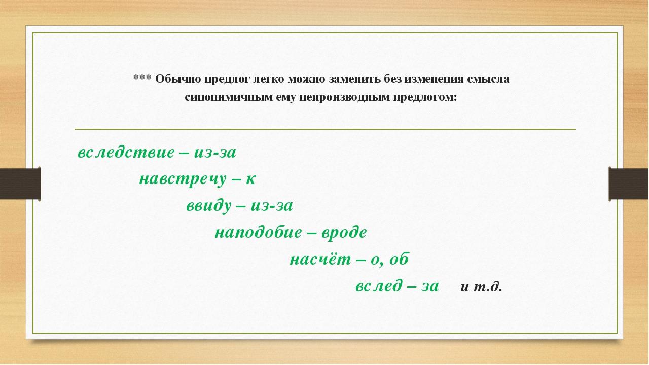 *** Обычно предлог легко можно заменить без изменения смысла синонимичным е...